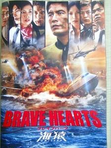 brave-heartse38080e6b5b7e78cbf1
