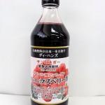 カシス・ラズベリー酢
