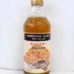ウコン&ジンジャーエール酢
