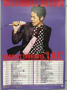 久保田コンサート