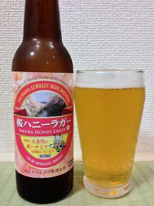 桜ハニーラガー
